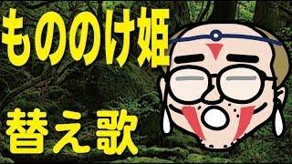 【替え歌】もののけ姫(ヒコカツがMステ風にスタジオジブリのアニメ映画の主題歌をエッチに下品に熱唱!)宮崎駿監督ごめんなさい! thumbnail