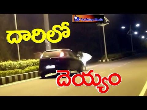 #Top 1 Real Ghost Video | #దారి లో దెయ్యం |#Top Telugu Media