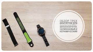 Обзор трех браслетов для Samsung Gear Sport : миланская петля, силиконовый и керамический