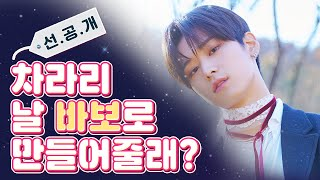 (sub) [선공개] …