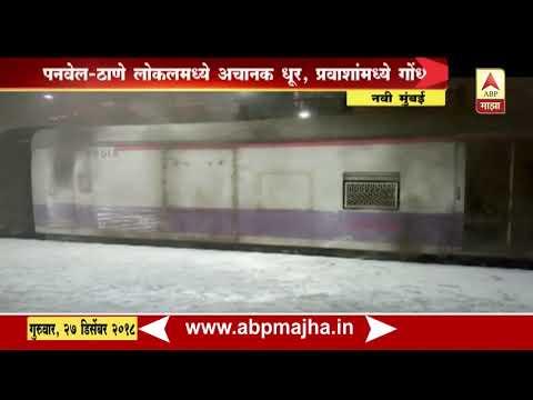 Navi Mumbai : Fire in Panvel thane Local