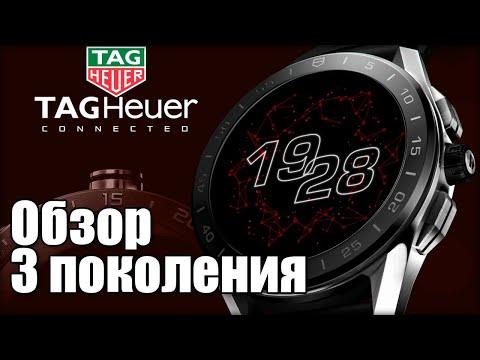 Новые смарт часы TAG Heuer Connected 3-го поколения