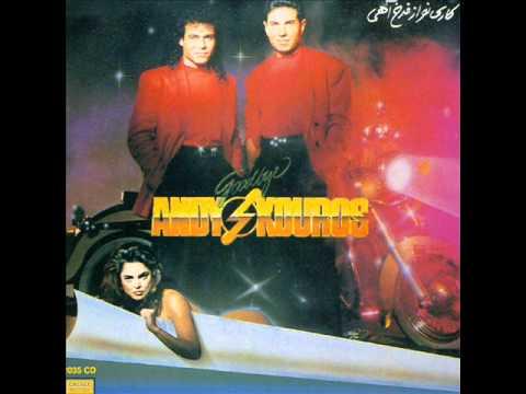 Andy & Kouros - Ameneh   اندی و کورس - آمنه