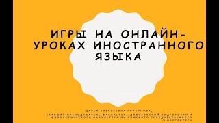 """Вебинар """"Игры на онлайн-уроках иностранного языка"""""""