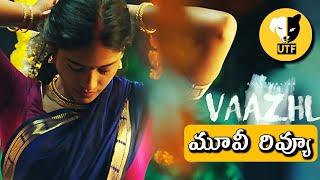 Vaazhl (2021) | Tamil (Telugu) Movie Review & Analysis | UTF