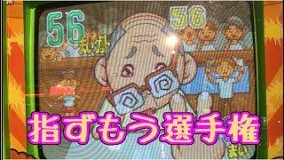 【メダルゲーム】指ずもう選手権【JAPAN ARCADE】