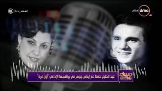 مساء dmc - عبد الحليم حافظ مع إيناس جوهر في برنامجها الإذاعي