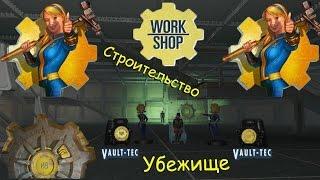 Fallout 4 Застраиваем Убежище 88