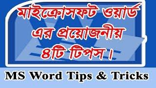 Microsoft Word 4 Expert Tips and Tricks | MS Word Bangla Tutorial