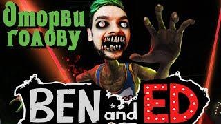 ОТОРВИ себе голову - Ben and Ed - Blood Party
