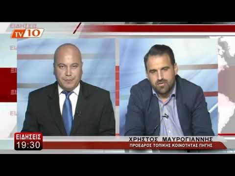 Πρόεδρος Πηγής Τρικάλων  live στο tv10 - 29/10/2019