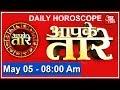 Aapke Taare | Daily Horoscope | May 5, 2018