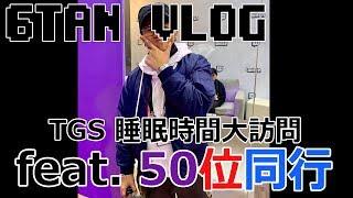 【6tan】不小心訪太多 | TGS 實況主都不用睡覺? feat. 50位同行