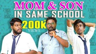 MOM & SON IN SAME SCHOOL   School Life   Veyilon Entertainment