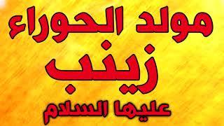 مولد السيدة زينب عليها السلام -  اناشيد و افراح و مواليد و صفكات مولد الحوراء زينب