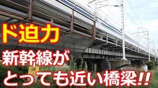 東海道新幹線を大迫力で楽しめる相模川橋梁!!