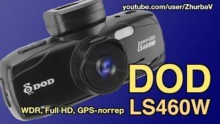 Автомобильный видеорегистратор DOD LS460W - WDR, GPS-логгер, Full HD - видеообзор(, 2014-09-08T14:23:05.000Z)