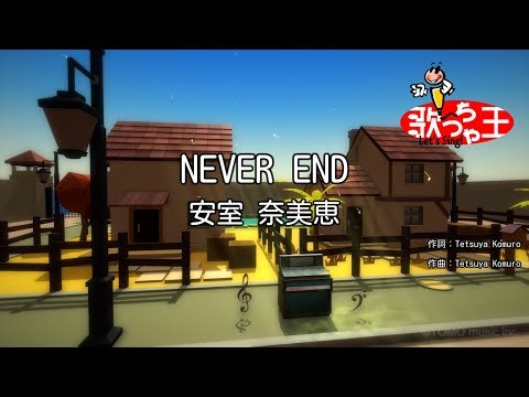 【カラオケ】NEVER END/安室 奈美恵