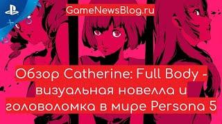 обзор Catherine Full Body для PS4 и PS Vita - визуальная новелла и головоломка в мире Persona 5