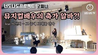 뮤지컬배우 축가 알바?! 여자 축가 1위 인기곡 이선희…