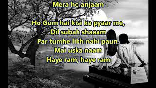 Gum hai kisi ke pyaar me - Rampur Ka Lakshman - Full Karaoke Scrolling Lyrics