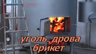 Твердотопливный котел. Паровой котел на дровах(, 2015-12-04T18:36:29.000Z)