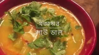 লাউ ডাল॥ How to cook lentils with squash R# 21
