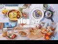 米粒的日常治愈生活VLOG#13 一日三餐 一人食 做饭 追剧 麻辣香锅 车轮饼 紫薯奶盖 水果三明治 小青柑 逛超市|自己做指甲