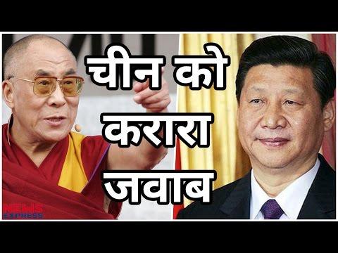 Tibet की Freedom पर Dalai Lama ने China को दिया करारा जवाब, कहा Autonomy दे चीन