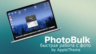 PhotoBulk - огромная экономия времени при работе с фото!