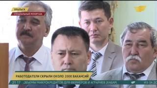 В Уральске работодатели скрыли около 2000 вакансий