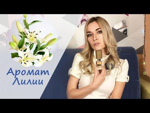 Женская парфюмерия с ароматом лилии
