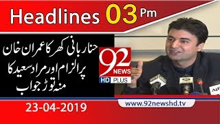 News Headlines | 3:00 PM | 23 April 2019 | 92NewsHD