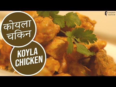 Koyla Chicken By Sanjeev Kapoor