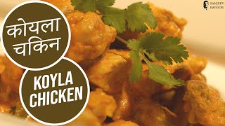 Koyla Chicken by Sanjeev Kapoor