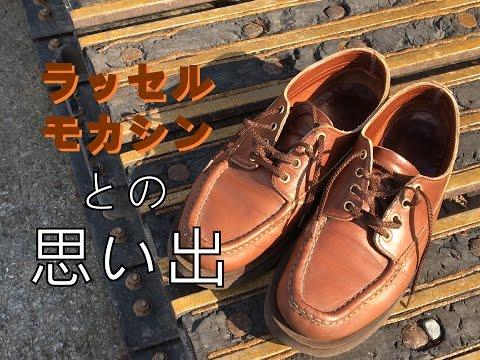 アメカジ好きなら必ず持っておくべき革靴 RUSSELL MOCCASIN ラッセルモカシン