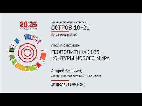 Лекция Андрея Безрукова