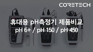[THERMO EUTECH] 휴대용 pH측정기 제품 비…