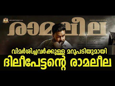 Ramaleela Second Poster | Dileep | Trailer | Teaser |l