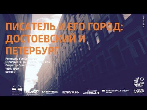 """Достоевский и Петербург: город как """"материал"""" европейской культуры"""