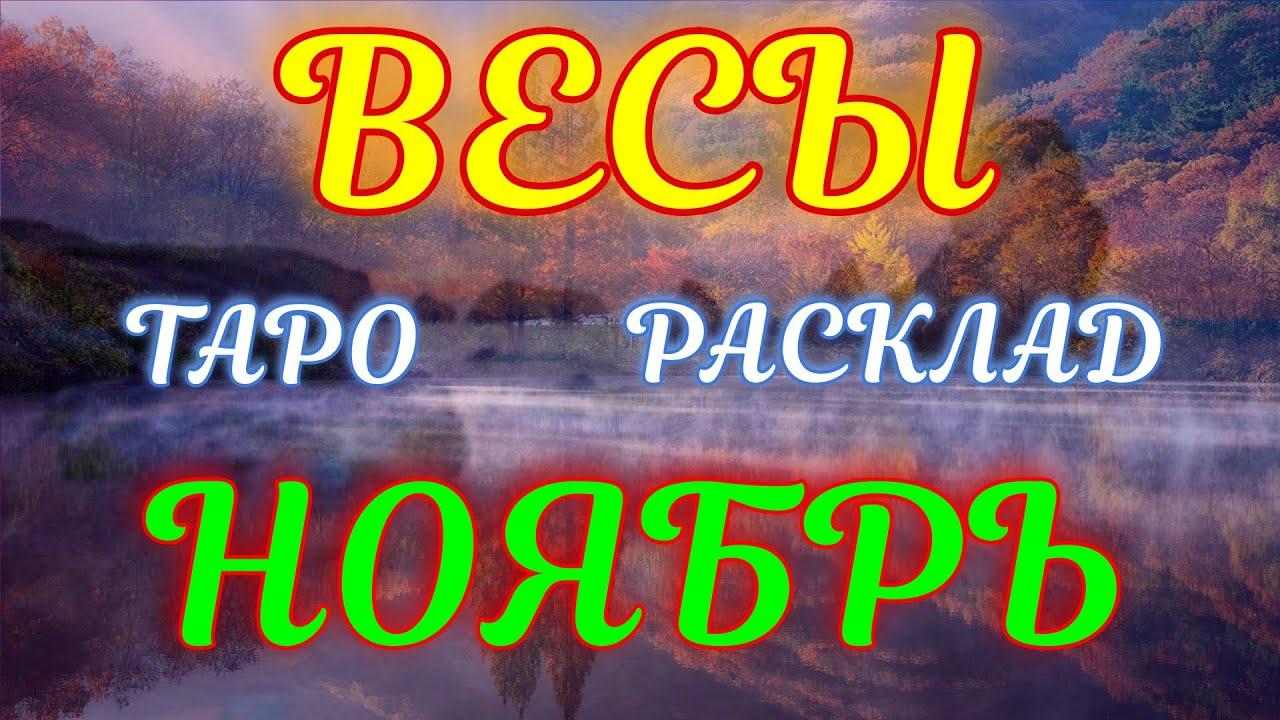 ГОРОСКОП ВЕСЫ НА НОЯБРЬ МЕСЯЦ.2020