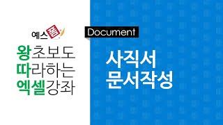 [예스폼 엑셀강좌] 왕따엑셀 문서작성 / 8. 사직서 …