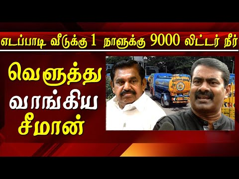 chennai water problem seeman takes on edapadi palanisamy seeman  latest speech today trending    naam tamilar katchi leader seeman  told the reporters at 9000 litres of water being supplied to two chief minister every day while the entire city was facing acute water crisis chief minister is using water in a lavish manner he also blamed the government for not taking enough measures to save the water when there was a good monsoon this year here is the latest speech of seeman on chennai water problem   For More tamil news, tamil news today, latest tamil news, kollywood news, kollywood tamil news Please Subscribe to red pix 24x7 https://goo.gl/bzRyDm red pix 24x7 is online tv news channel and a free online tv