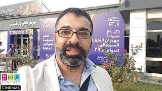 فلوج مهرجان القاهرة السينمائي الـ٣٩ | فيلم جامد | vlog