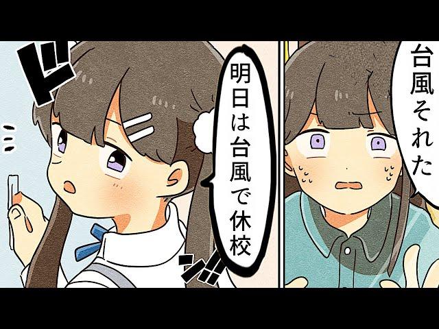 【漫画】子供の頃テンションが下がったこと5選【マンガ動画】