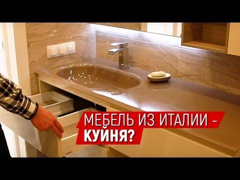 Дизайн интерьера ванной комнаты. МЕБЕЛЬ ИЗ ИТАЛИИ - КУЙНЯ? Ремонт квартиры под ключ