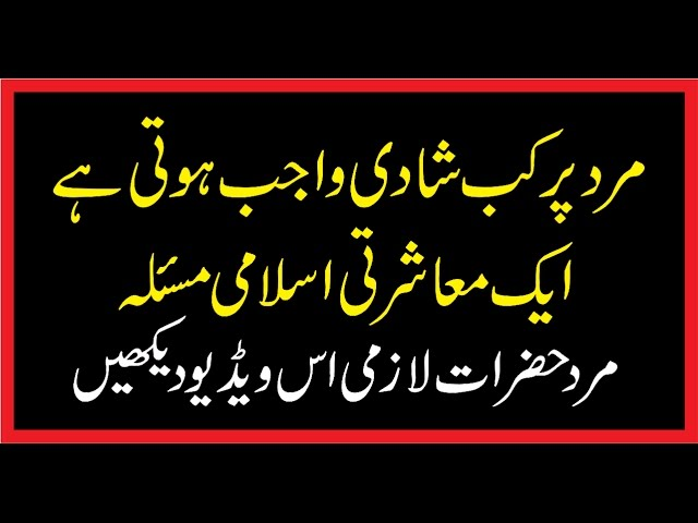 Mard Per Shaddi Kab Wajib Hoti hy ?????? ??? ?? ???? ?? ???? ???? ??