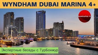 WYNDHAM DUBAI MARINA 4*, ОАЭ - обзор отеля   Экспертные беседы с ТурБонжур
