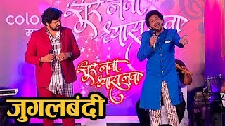 Musical war (जुगलबंदी ) between reknown singers avadhoot gupte & mahesh kale during launch of singing reality show sur nava dhyaas on colors marathi cha...