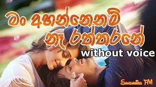 Man Ahannenam Na Raththrane Karaoke (without voice) මං අහන්නෙනම් නෑ රත්තරනේ
